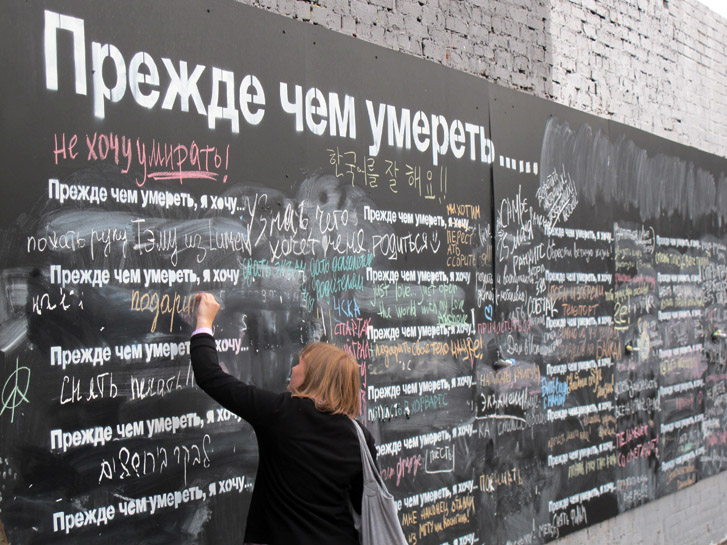 http://www.thewallproject.ru/eng/files/gimgs/40_img4948.jpg