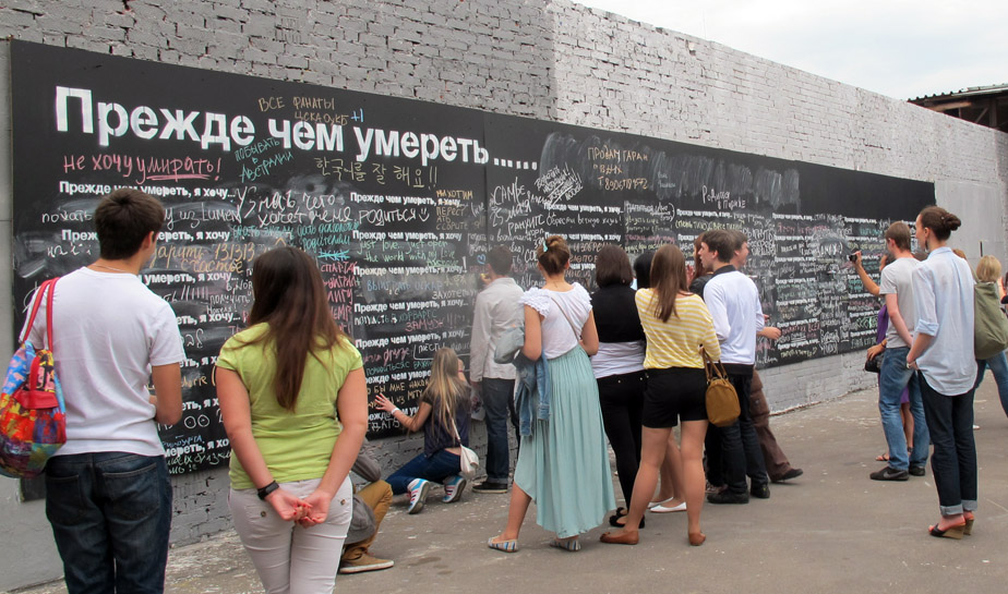 http://www.thewallproject.ru/eng/files/gimgs/40_img4971.jpg