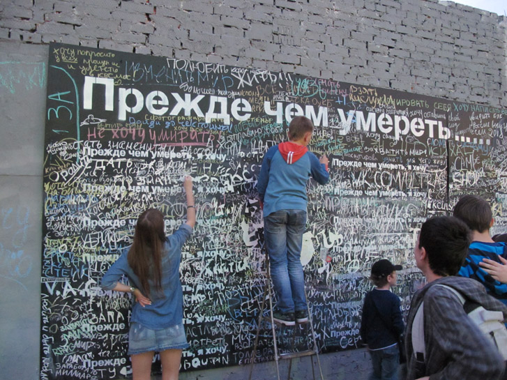 http://www.thewallproject.ru/eng/files/gimgs/40_img5035.jpg